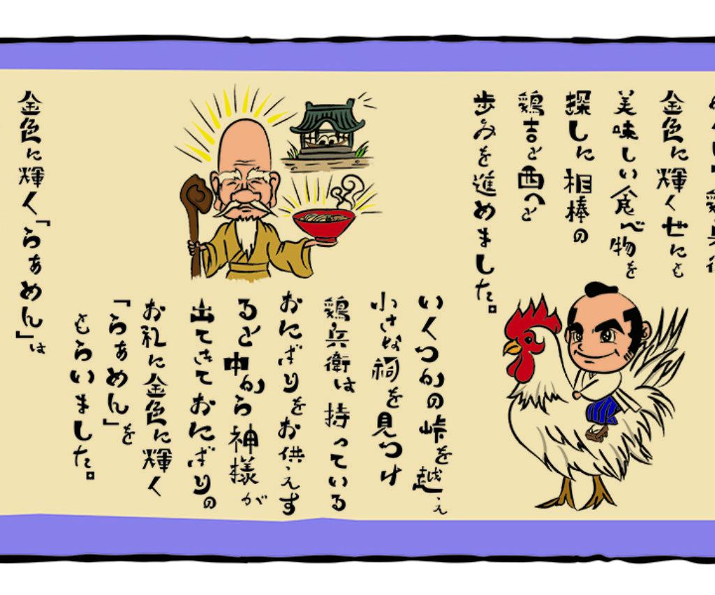 ラーメン侍 鶏兵衛 マレーシア