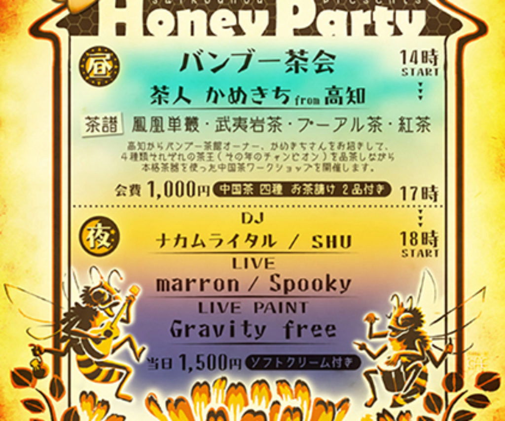 Honey Party/Gravityfree コラボフライヤー