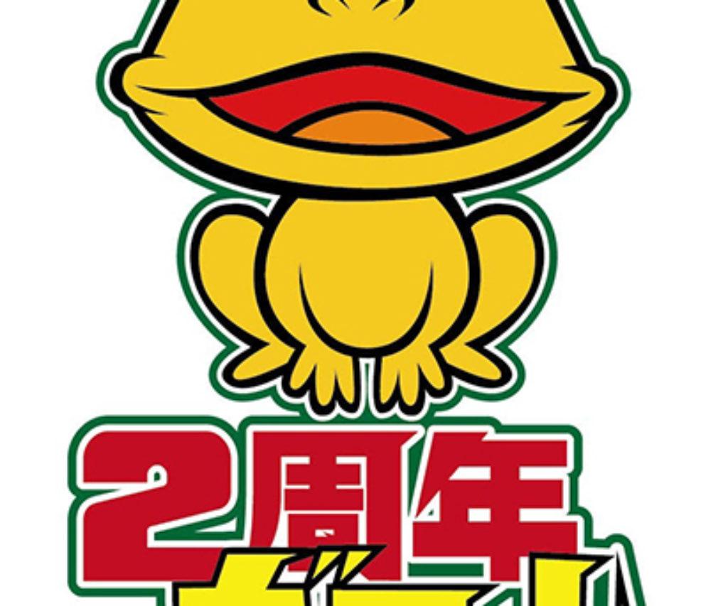博多立呑 Juicy屋 2周年オリジナルTシャツ