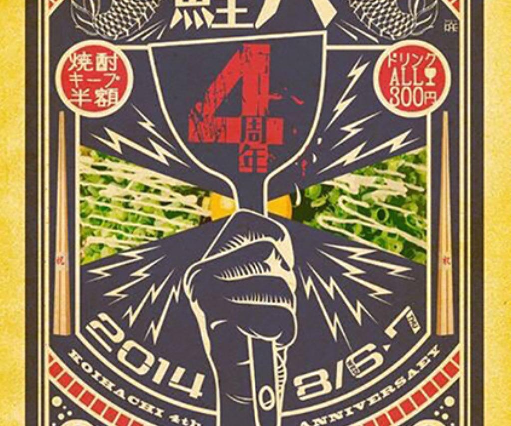 鯉八 4周年
