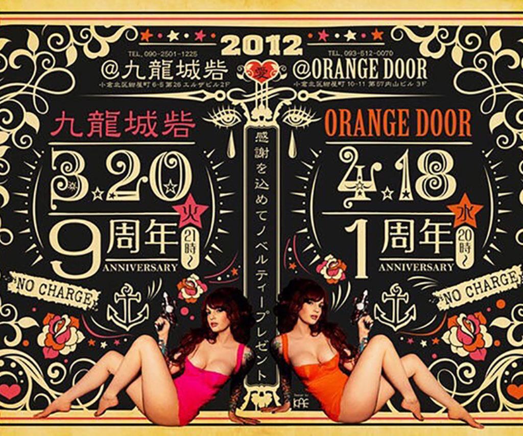 九龍城砦9周年&ORANGE DOOR1周年