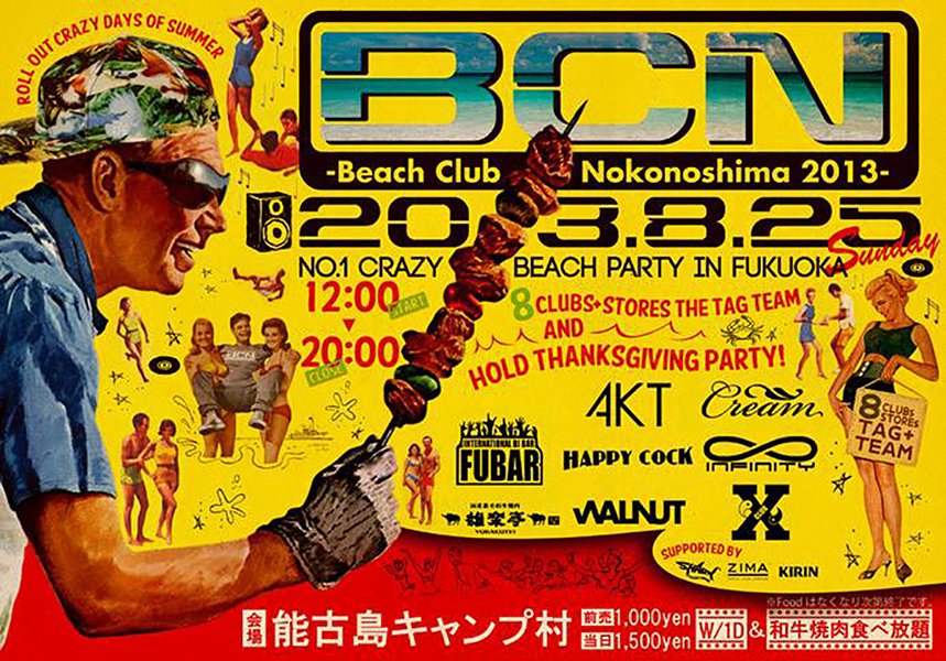 BCN-Beach Club Nokonoshima