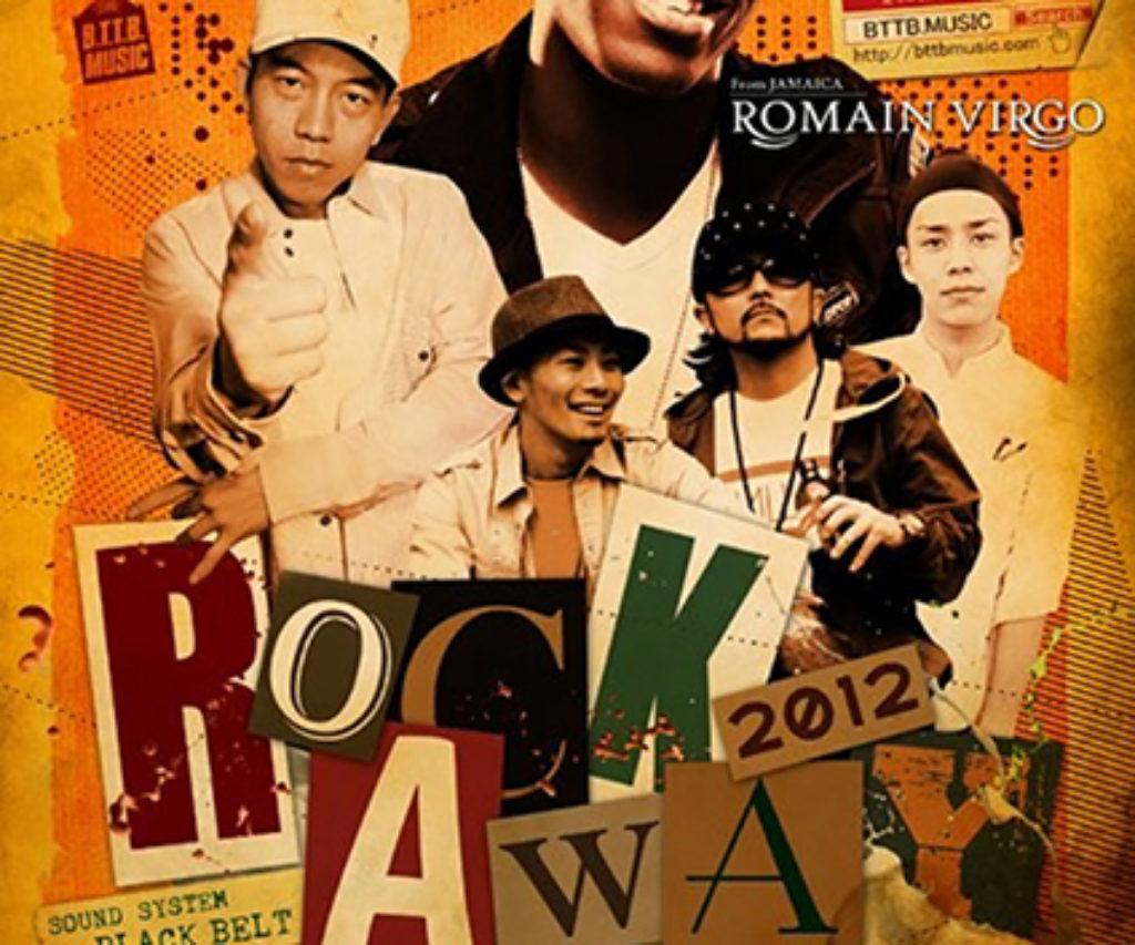 ROCK AWAY2012