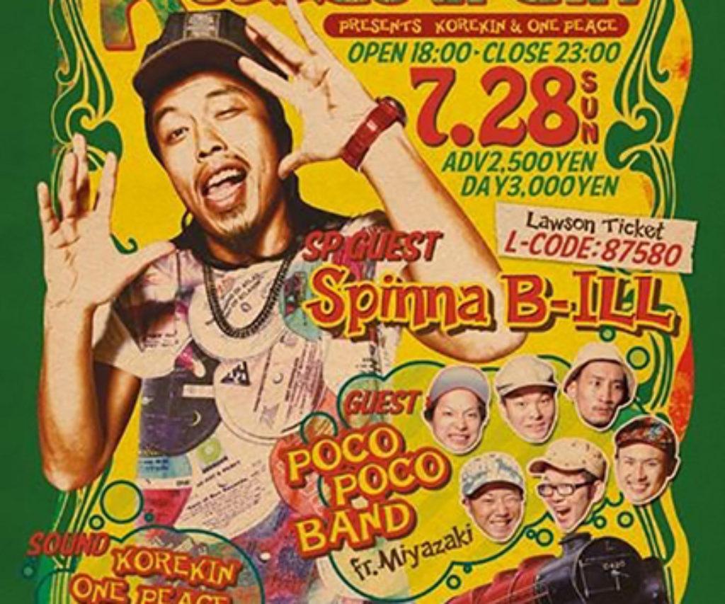 Reggae Train