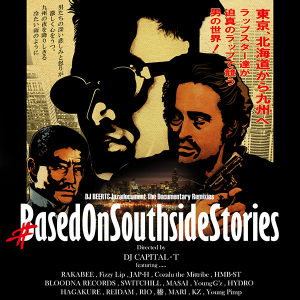 BasedOnSouthsideStories