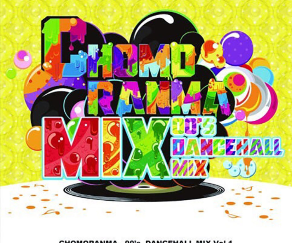 Chomoranma Mix Vol.1 -00's Dancehall Mix-